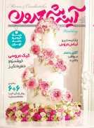 مجله آینه شمعدون شماره 58 در نوعروس