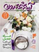 مجله آینه شمعدون شماره 62 در نوعروس