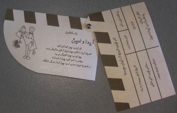 کارت عروسی فیلم سینمایی