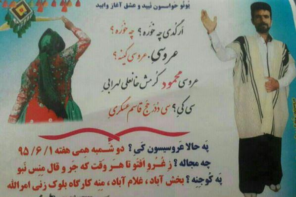 کارت عروسی محلی
