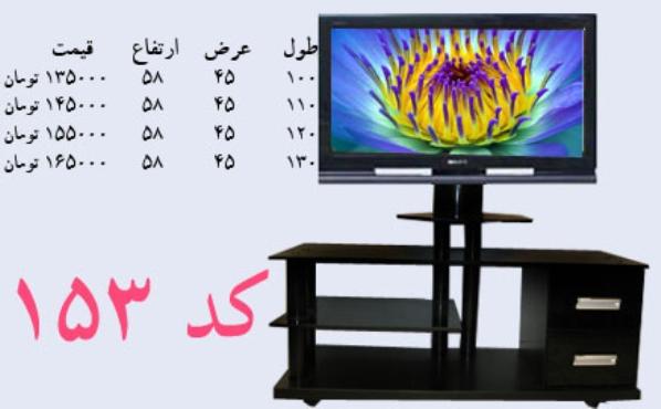 فروش انواع میز LCD و LED شیک