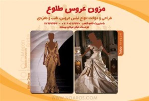 مزون لباس عروس طلوع