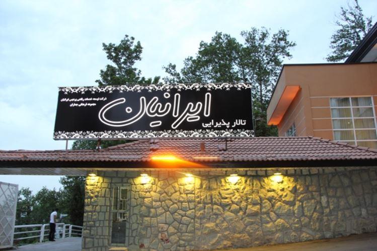 باشگاه پذیرایی ایرانیان