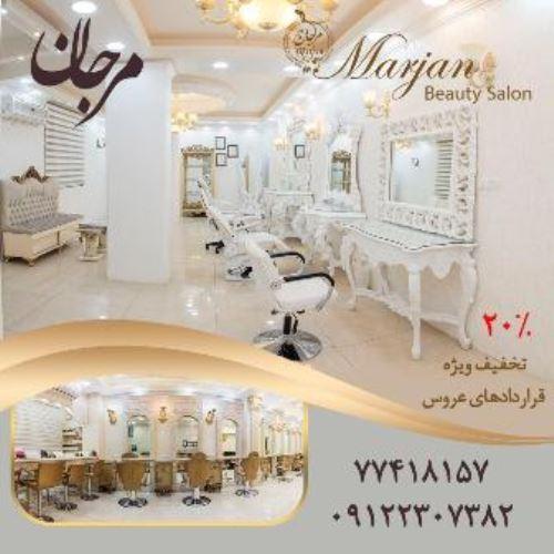 سالن آرایش عروس مرجان