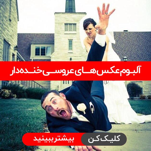 آلبوم: عکس عروسی خنده دار (قسمت اول) - SR26S1