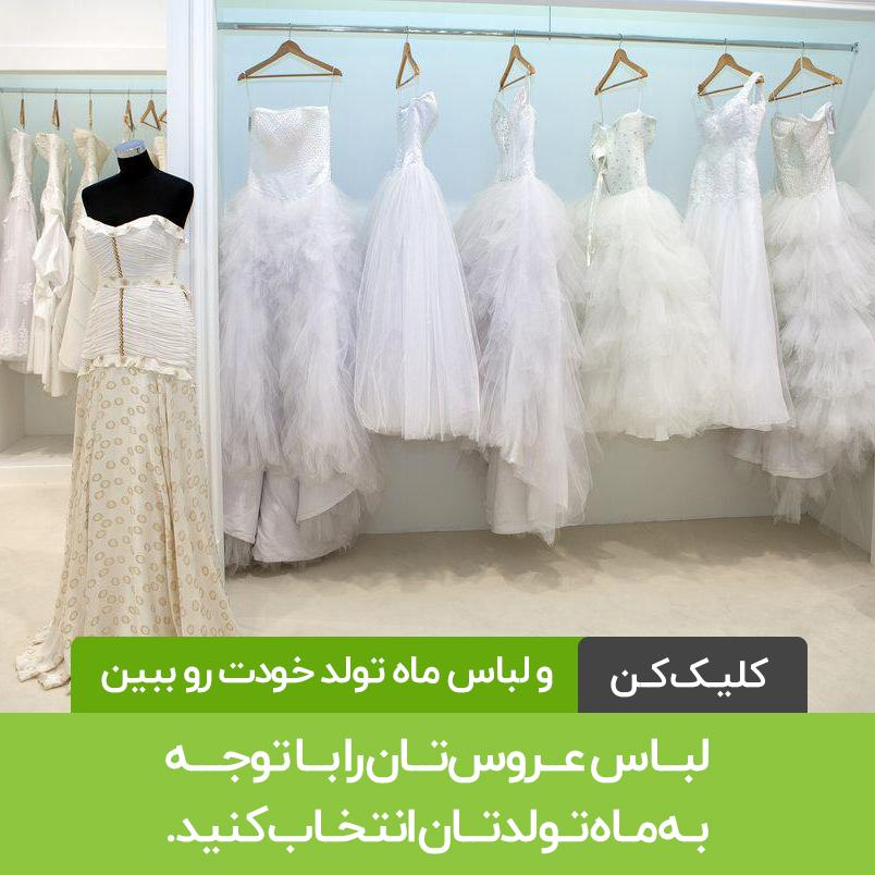 لباس عروس تان را با توجه به ماه تولدتان انتخاب کنید- SR19S1 | بونوس