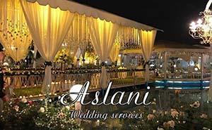 باغ عروسی اصلانی