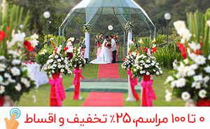 مجموعه خدمات عروسی ژینر