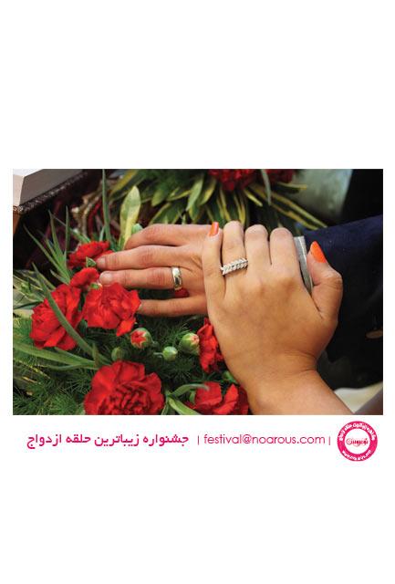"""جشنواره """"زیباترین حلقه ازدواج""""نوعروس"""
