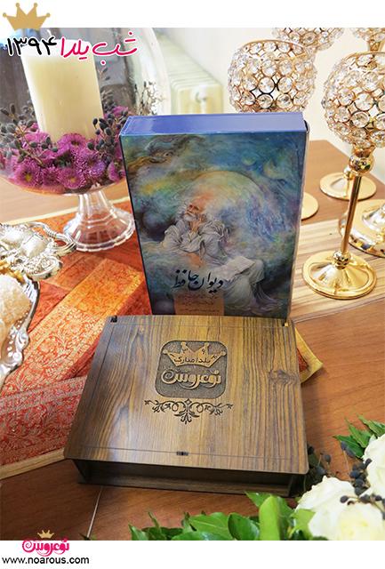 آلبوم جشن یلدای مجموعه نوعروس در سال 1394
