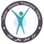 مرکز درمان چاقی تهران