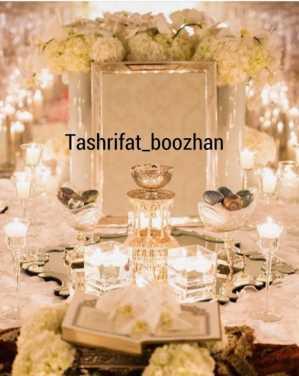 تشریفات بوژان | سفره عقد عروسی