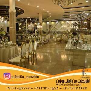 تشریفات روژین | سالن مهمانان عروسی