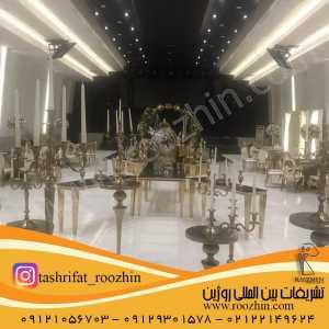 تشریفات روژین | سالن خاص  مهمانان عروسی