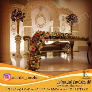 تشریفات روژین | گل آرایی جایگاه عروس داماد